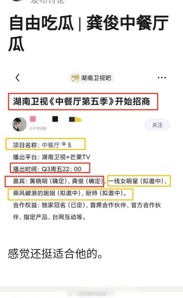 Dàn thành viên khủng của 'Nhà hàng Trung Hoa mùa 5': Cung Tuấn gia nhập, Triệu Lệ Dĩnh trở về? Ảnh 2