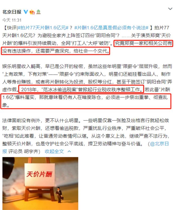 'Cá chết lưới rách': Trịnh Sảng khiến cả làng giải trí bị điều tra trốn thuế vì lộ hợp đồng âm dương Ảnh 2