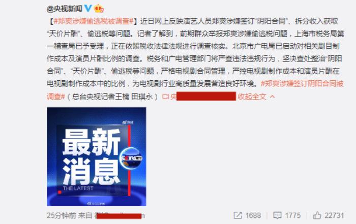 Làng giải trí Hoa Ngữ run sợ, nhiều nghệ sỹ có 'tật giật mình' khi nghe tin bị điều tra về trốn thuế Ảnh 2