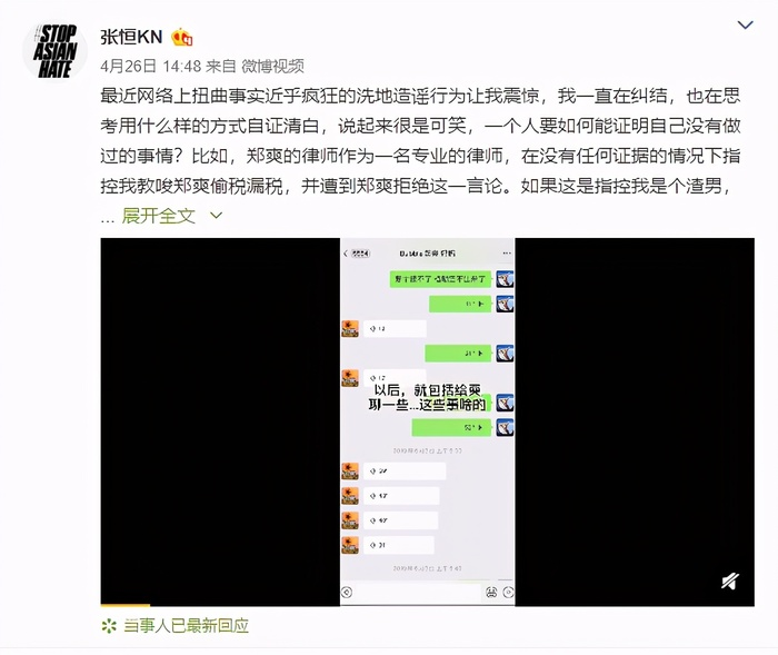 'Chơi dại' khi tố tình cũ trốn thuế, cả Trương Hằng lẫn Trịnh Sảng đều có nguy cơ ngồi tù 7 năm Ảnh 2