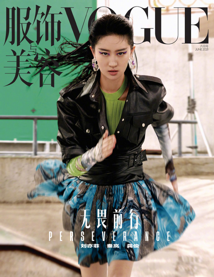 Không còn quê mùa, Lưu Diệc Phi mang đậm thần thái high fashion trên bìa tạp chí Vogue China Ảnh 1