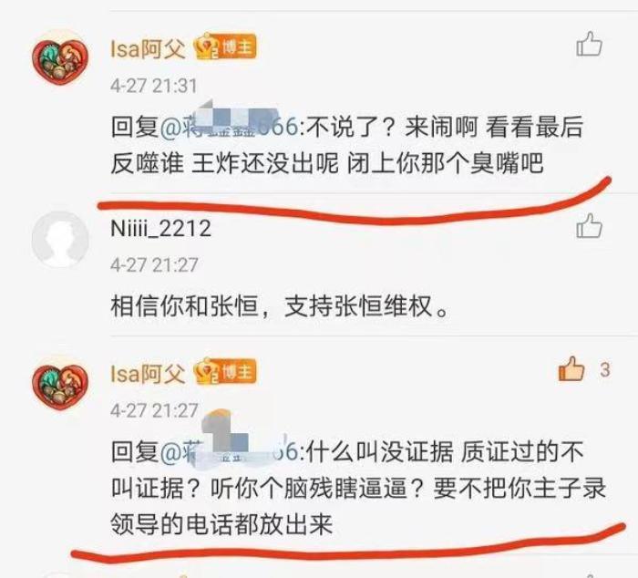 Ngoài trốn thuế, Trương Hằng còn nắm bằng chứng khác của Trịnh Sảng nhưng sẽ khiến showbiz lao đao Ảnh 5