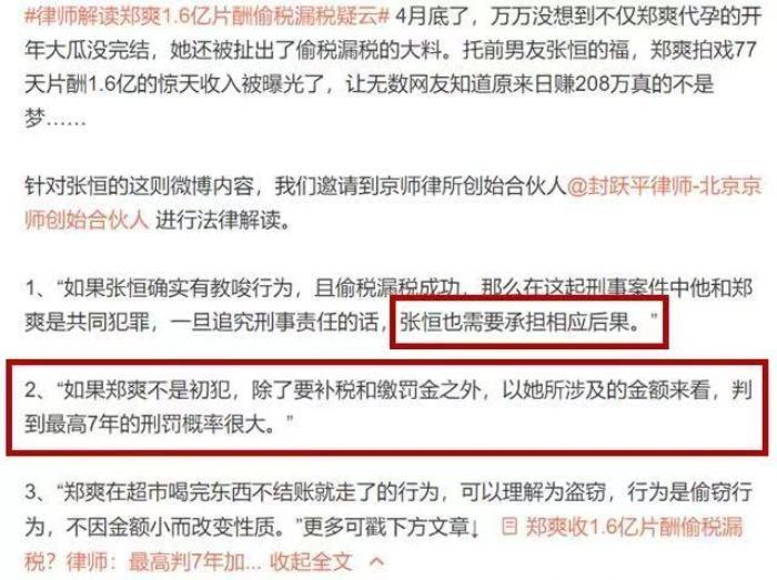 Ngoài trốn thuế, Trương Hằng còn nắm bằng chứng khác của Trịnh Sảng nhưng sẽ khiến showbiz lao đao Ảnh 6