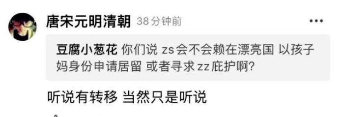 Ngoài trốn thuế, Trương Hằng còn nắm bằng chứng khác của Trịnh Sảng nhưng sẽ khiến showbiz lao đao Ảnh 2
