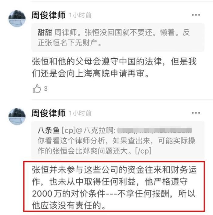 Ngoài trốn thuế, Trương Hằng còn nắm bằng chứng khác của Trịnh Sảng nhưng sẽ khiến showbiz lao đao Ảnh 7