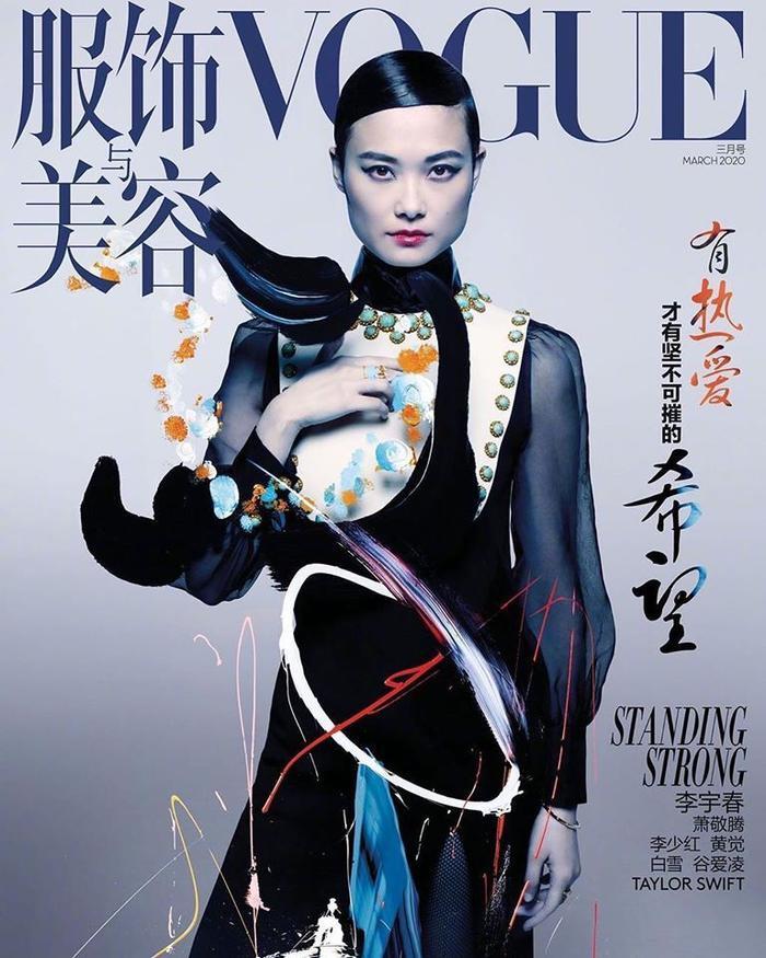 Trước Lưu Diệc Phi, chỉ có 13 mỹ nhân Hoa Ngữ này được xuất hiện trên bìa tạp chí Vogue China Ảnh 10