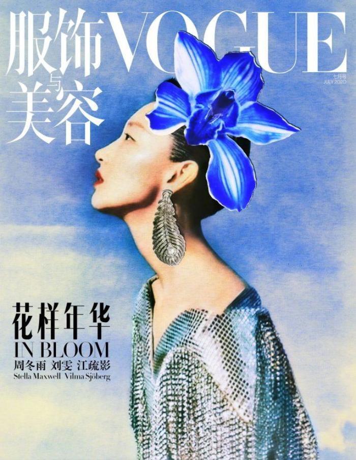 Trước Lưu Diệc Phi, chỉ có 13 mỹ nhân Hoa Ngữ này được xuất hiện trên bìa tạp chí Vogue China Ảnh 13