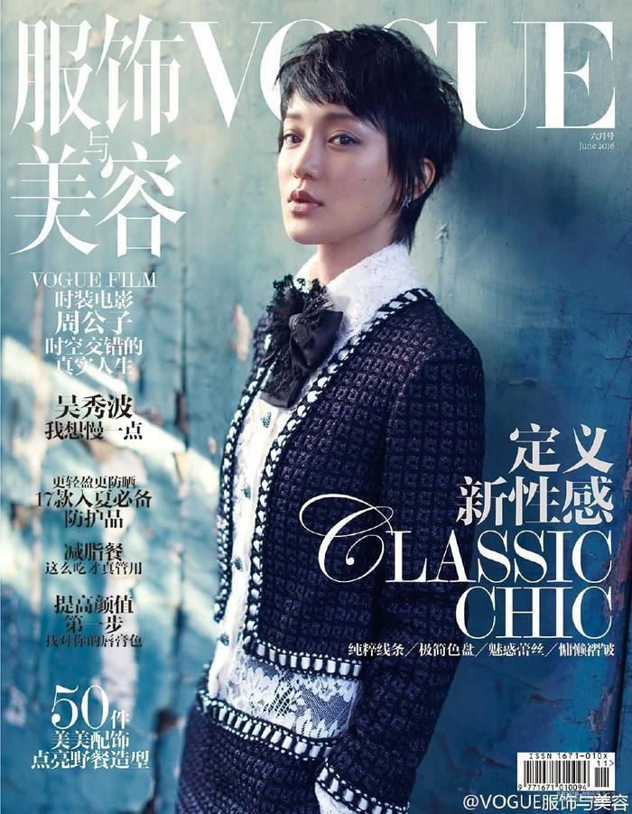 Trước Lưu Diệc Phi, chỉ có 13 mỹ nhân Hoa Ngữ này được xuất hiện trên bìa tạp chí Vogue China Ảnh 3