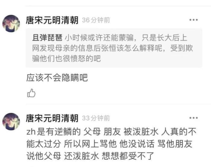 Sẽ không che giấu, Trương Hằng quyết kể hết hình tượng 'người mẹ xấu xa' của Trịnh Sảng cho con nghe Ảnh 4