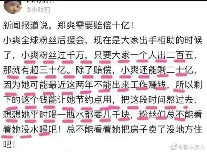 Hâm mộ mù quáng, fandom kêu gọi đóng góp để giúp Trịnh Sảng nộp phạt tiền thuế Ảnh 5