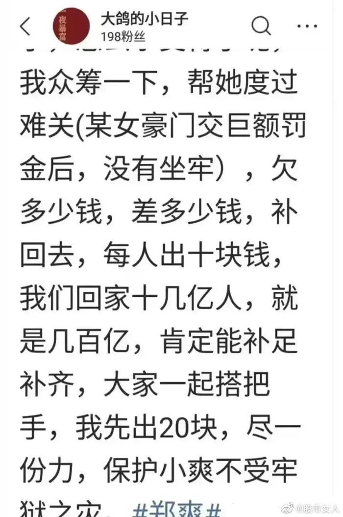 Hâm mộ mù quáng, fandom kêu gọi đóng góp để giúp Trịnh Sảng nộp phạt tiền thuế Ảnh 4