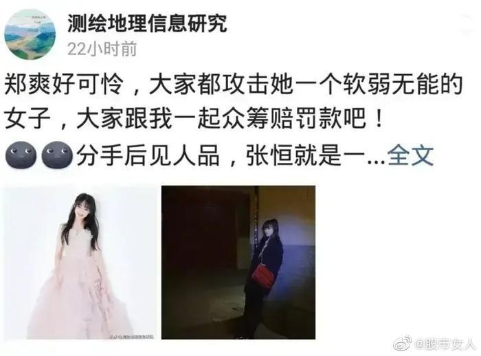 Hâm mộ mù quáng, fandom kêu gọi đóng góp để giúp Trịnh Sảng nộp phạt tiền thuế Ảnh 6