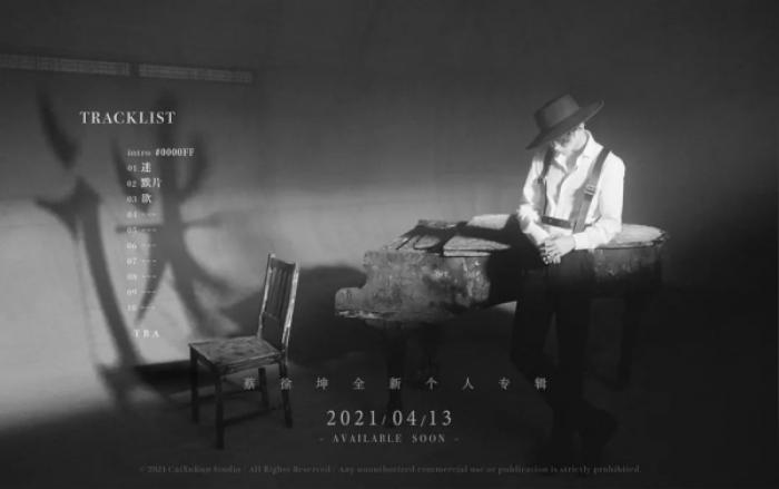 Ra mắt từ tháng 4, nhưng album của Thái Từ Khôn vẫn 'trên cơ' sản phẩm mới từ Trương Triết Hạn Ảnh 9