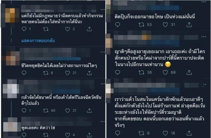 Taew Natapohn hứng 'cơn mưa' gạch đá khi tổ chức tiệc sinh nhật đông người khi dịch bệnh đang căng thẳng Ảnh 8