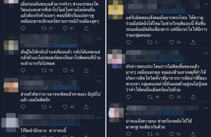 Taew Natapohn hứng 'cơn mưa' gạch đá khi tổ chức tiệc sinh nhật đông người khi dịch bệnh đang căng thẳng Ảnh 9