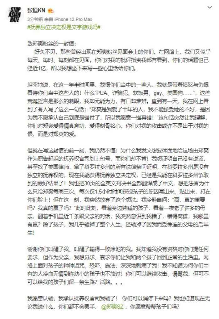 Trương Hằng van cầu, mong fan Trịnh Sảng ngưng chửi rủa, chừa đường sống cho hai đứa trẻ Ảnh 2