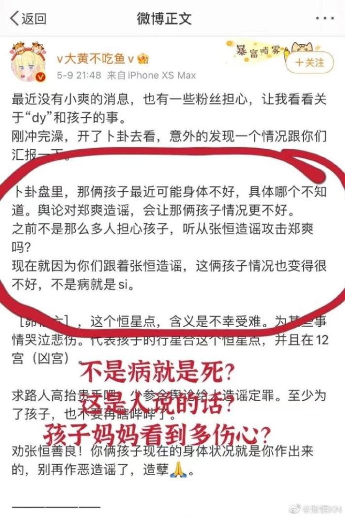 Trương Hằng van cầu, mong fan Trịnh Sảng ngưng chửi rủa, chừa đường sống cho hai đứa trẻ Ảnh 10