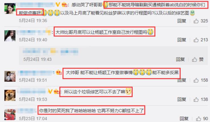 Phía Angelababy công khai mỉa mai ekip 'Keep Running' vì chơi bẩn, cố tình bênh vực cho Tống Vũ Kỳ Ảnh 7