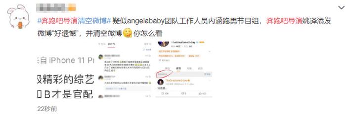 Phía Angelababy công khai mỉa mai ekip 'Keep Running' vì chơi bẩn, cố tình bênh vực cho Tống Vũ Kỳ Ảnh 3