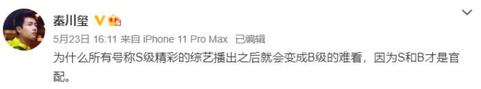 Phía Angelababy công khai mỉa mai ekip 'Keep Running' vì chơi bẩn, cố tình bênh vực cho Tống Vũ Kỳ Ảnh 6