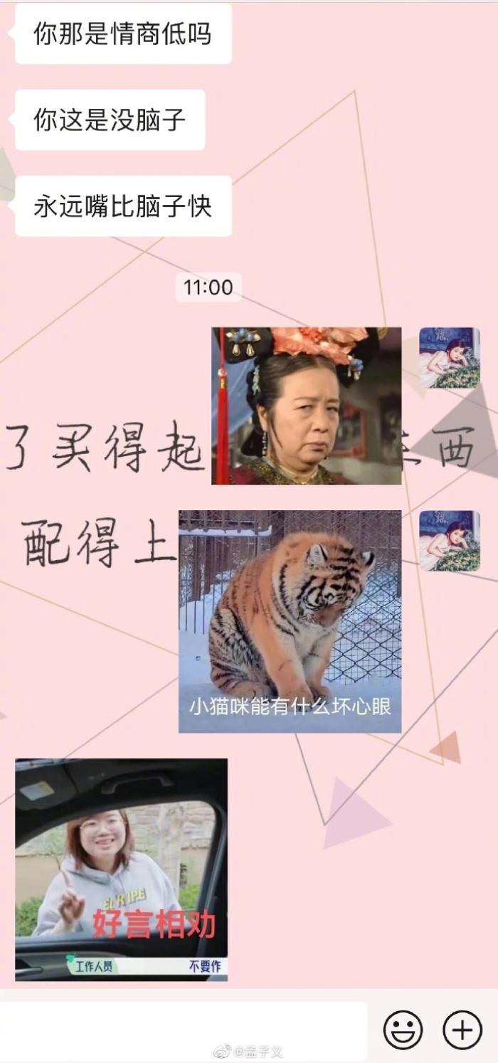 Nữ diễn viên 'Trần tình lệnh' Mạnh Tử Nghĩa bị quản lý mắng mỏ: 'Không phải EQ thấp mà là không có não' Ảnh 2