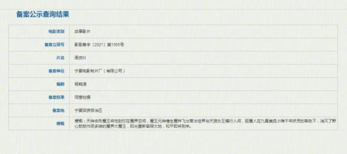 Dự án 'Họa bì 3' đã được phê duyệt, Châu Tấn - Triệu Vy sẽ quay trở lại? Ảnh 1