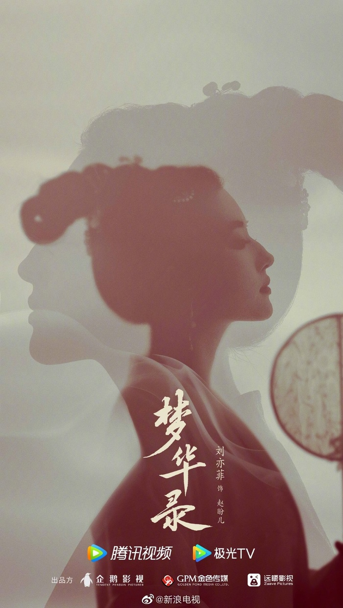 'Mộng hoa lục' tung poster: Lưu Diệc Phi khoe góc nghiêng thần thánh, Trần Hiểu đẹp trai nhất phim Ảnh 1