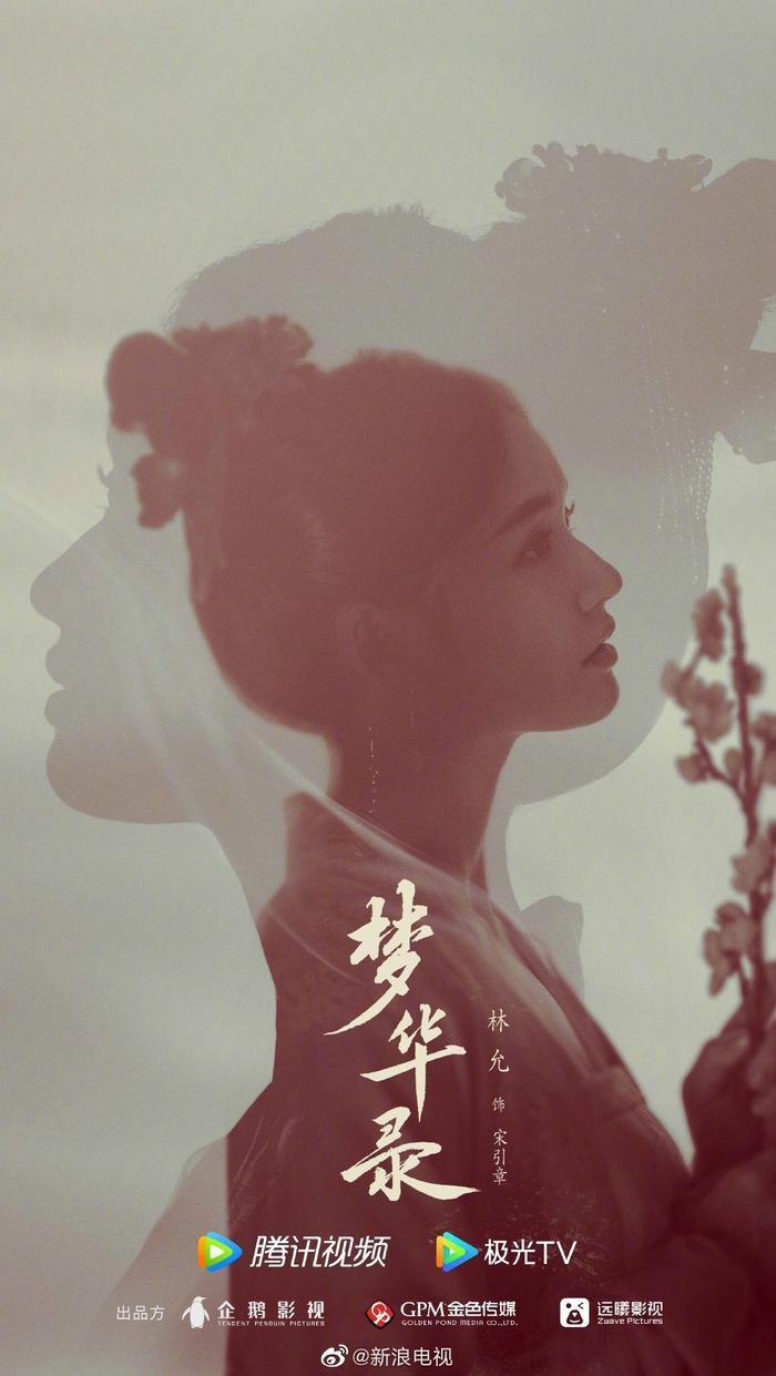 'Mộng hoa lục' tung poster: Lưu Diệc Phi khoe góc nghiêng thần thánh, Trần Hiểu đẹp trai nhất phim Ảnh 2