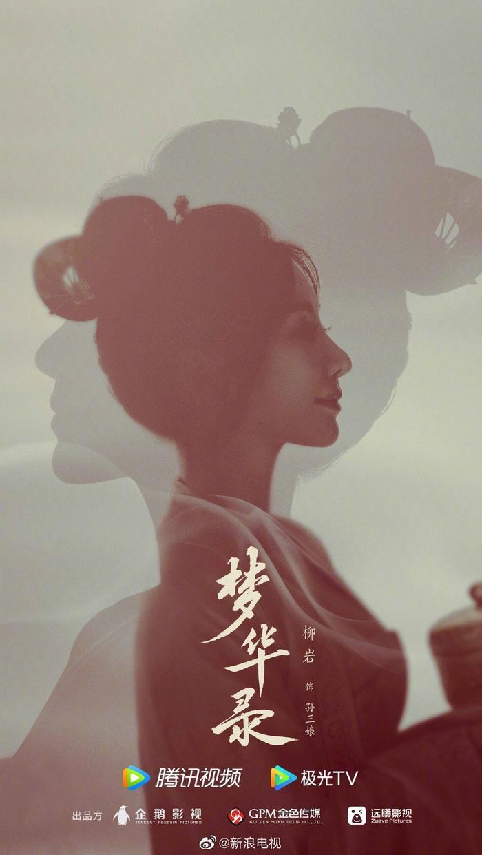 'Mộng hoa lục' tung poster: Lưu Diệc Phi khoe góc nghiêng thần thánh, Trần Hiểu đẹp trai nhất phim Ảnh 3