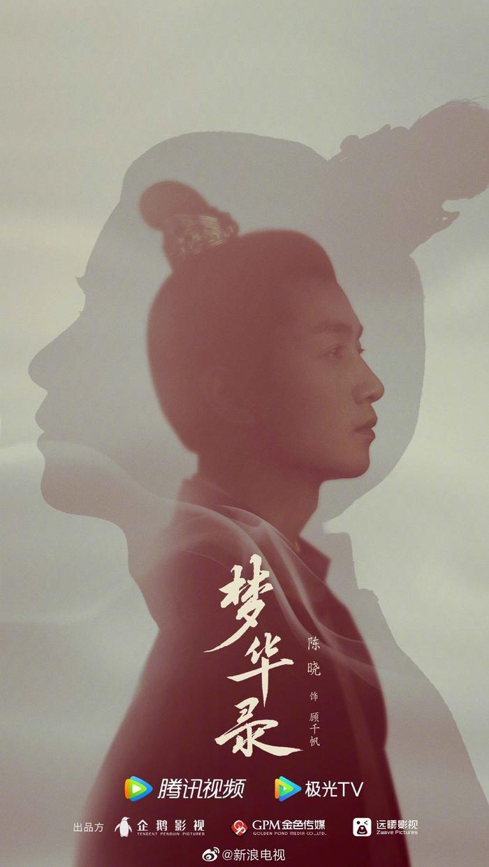 'Mộng hoa lục' tung poster: Lưu Diệc Phi khoe góc nghiêng thần thánh, Trần Hiểu đẹp trai nhất phim Ảnh 4