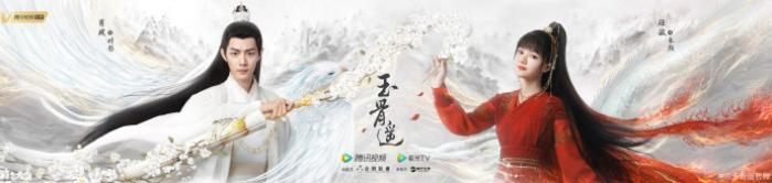 Trailer 'Ngọc cốt dao': Tiêu Chiến được khen với khí chất thần tiên, cảnh khóc khiến người xem đau lòng Ảnh 4
