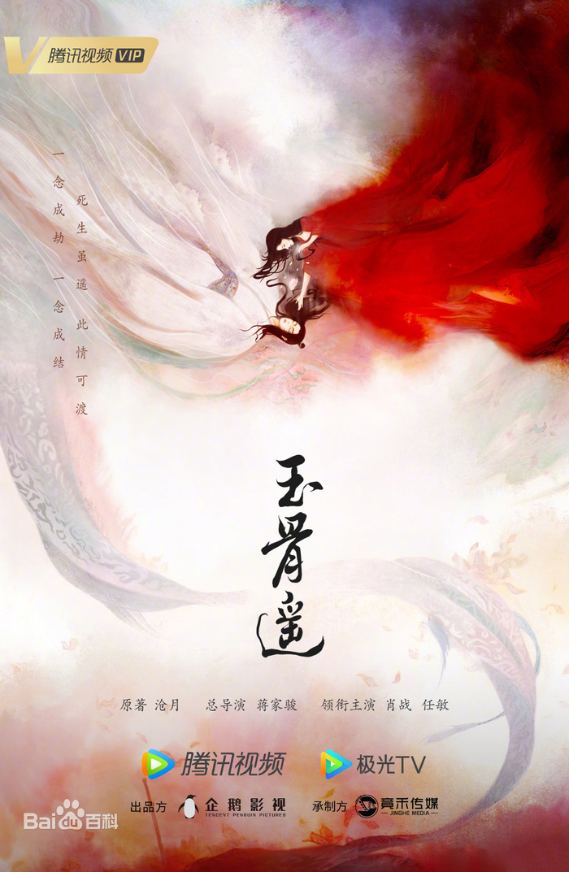 Trailer 'Ngọc cốt dao': Tiêu Chiến được khen với khí chất thần tiên, cảnh khóc khiến người xem đau lòng Ảnh 1