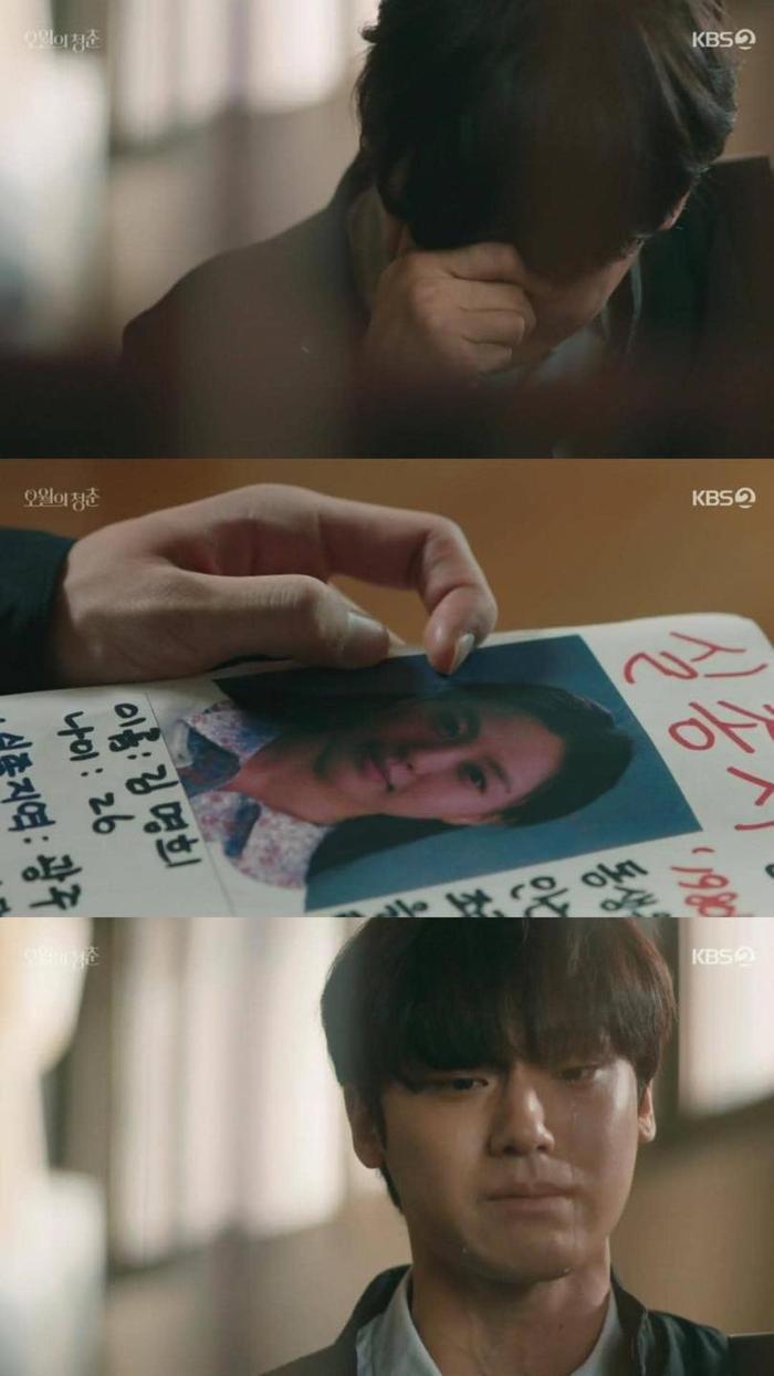'Tuổi trẻ của tháng năm': Nữ chính của Go Min Si chết, có một người mắc kẹt mãi ở tháng 5 năm ấy Ảnh 17