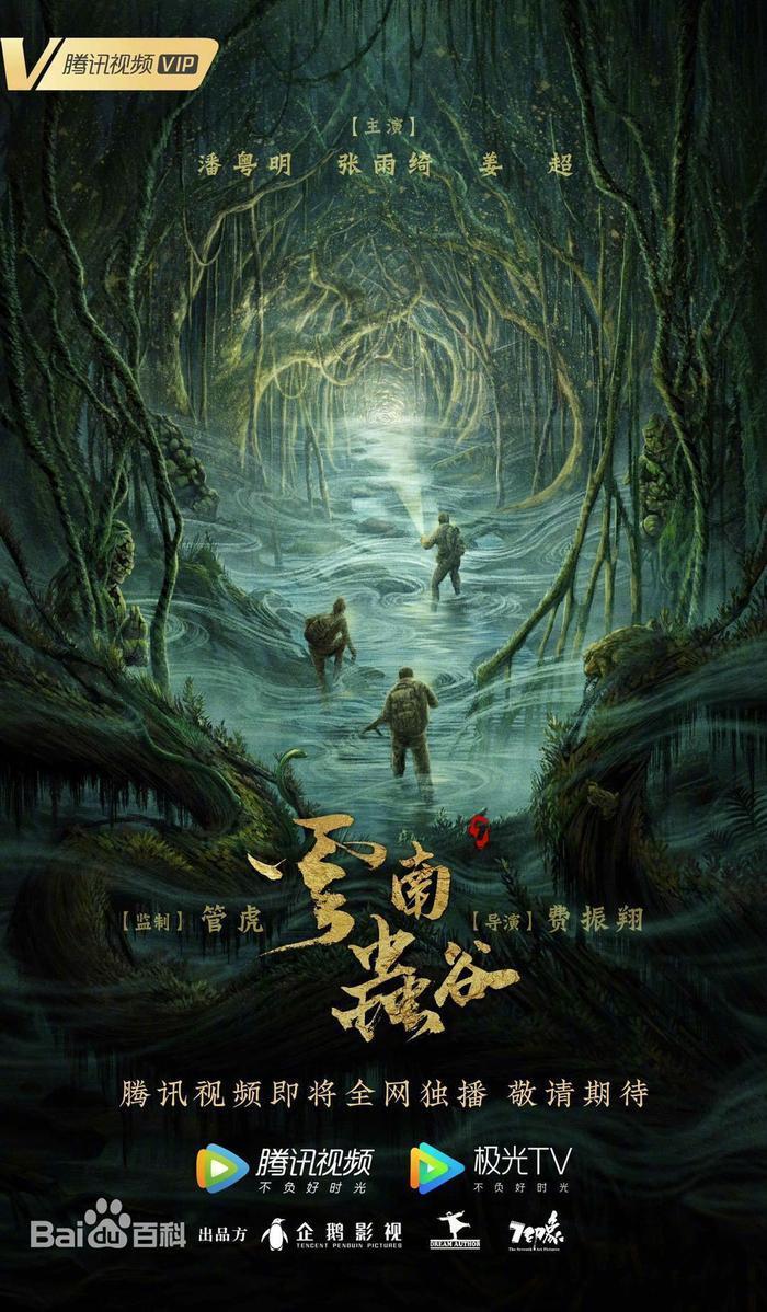Trailer phim mới ra lò: 'Ngọc cốt dao' của Tiêu Chiến chỉ xếp thứ 3, tác phẩm của Dương Mịch 'flop nặng' Ảnh 3