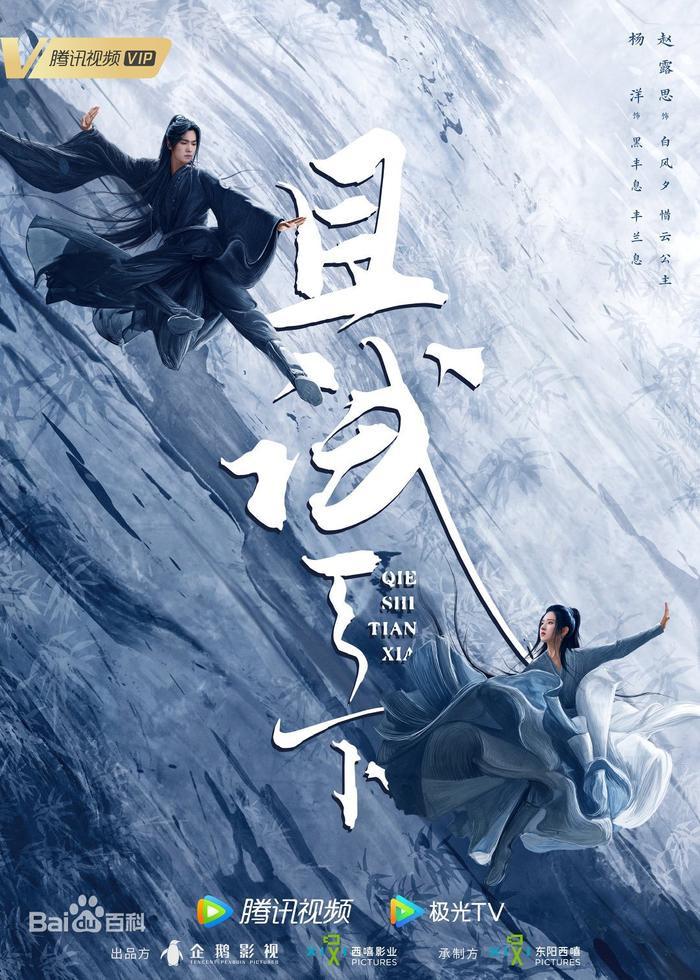 Trailer phim mới ra lò: 'Ngọc cốt dao' của Tiêu Chiến chỉ xếp thứ 3, tác phẩm của Dương Mịch 'flop nặng' Ảnh 8