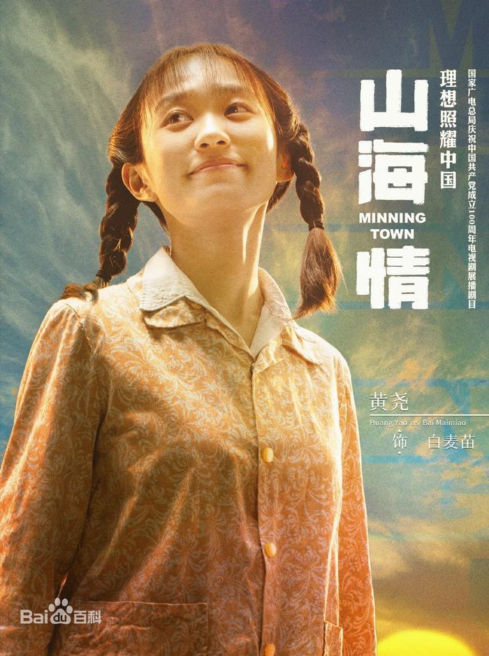 Bạch Ngọc Lan 2021: Vũ Hòa Vỹ, Đồng Dao trở thành Tân Thị đế - Thị hậu Ảnh 16