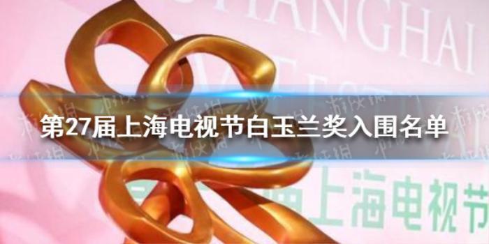 Bạch Ngọc Lan 2021: Vũ Hòa Vỹ, Đồng Dao trở thành Tân Thị đế - Thị hậu Ảnh 2