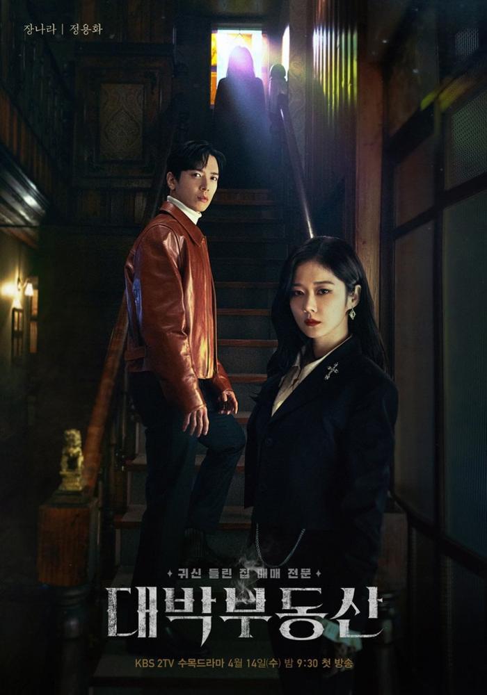 Trưởng nhóm CNBLUE: Được hợp tác với Jang Nara ở 'Bất động sản trừ tà' là giấc mơ có thật của tôi Ảnh 1