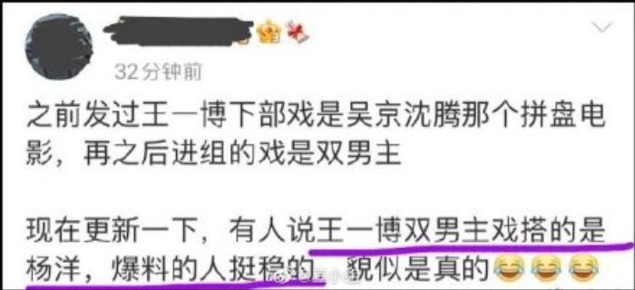 Vương Nhất Bác lấn át Dương Dương trong phim mới sắp khởi quay? Ảnh 1