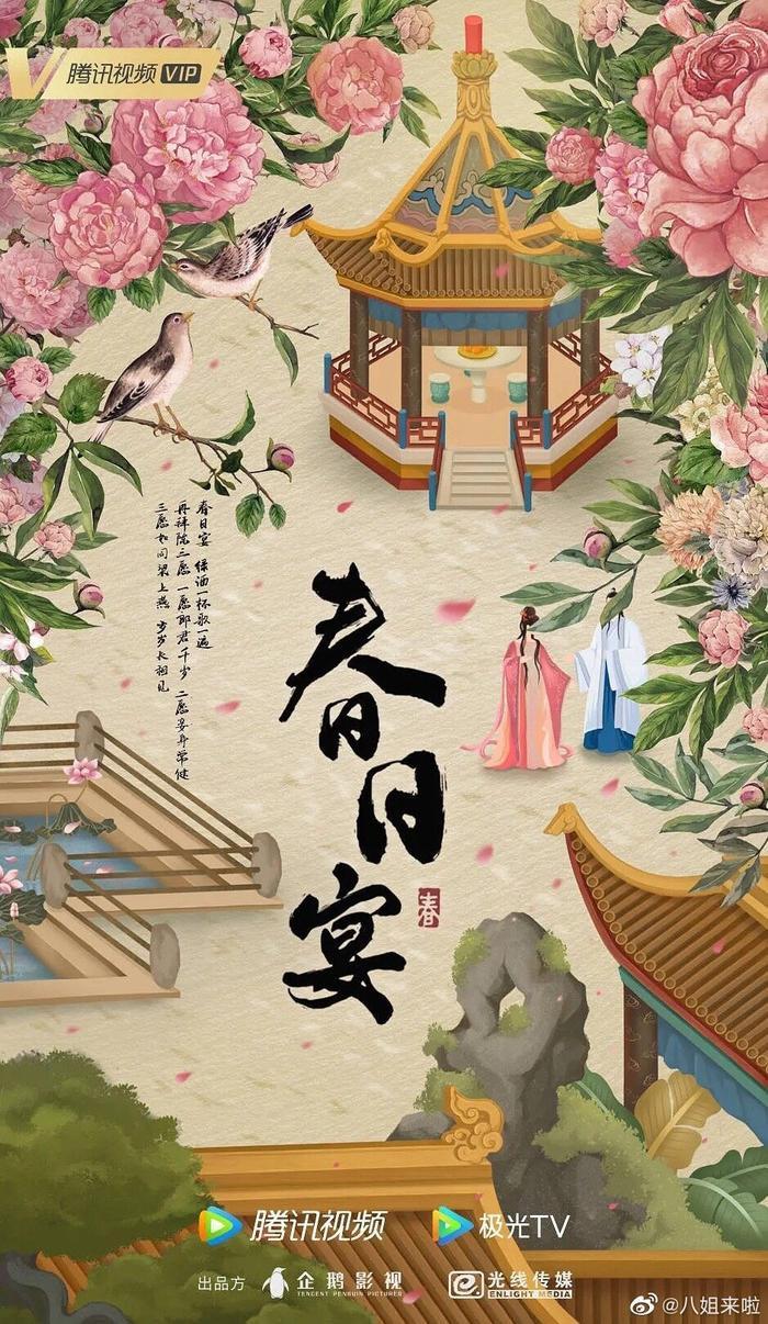 Trương Tử Ninh là gương mặt được gửi gắm để nên duyên cùng Tiêu Chiến trong 'Xuân nhật yến'? Ảnh 1