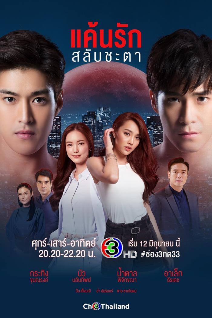 Top 6 phim truyền hình Thái Lan có rating cao nhất trong tuần đầu tiên của tháng 7 năm 2021