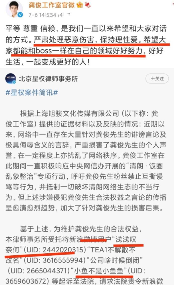 Trương Triết Hạn - Cung Tuấn liên tục khởi kiện fan của đối phương Ảnh 7