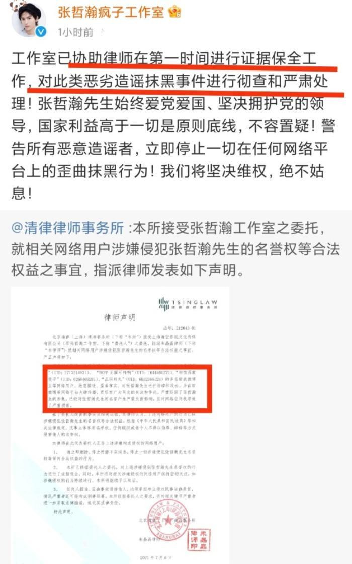 Trương Triết Hạn - Cung Tuấn liên tục khởi kiện fan của đối phương Ảnh 5