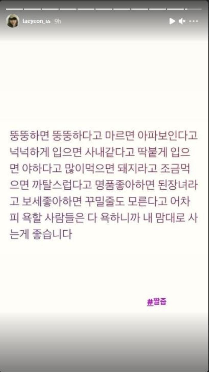 Taeyeon (SNSD) đáp trả cực gắt khi bị cư dân mạng soi mói, chê bai