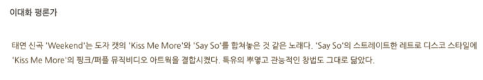 Weekend của Taeyeon (SNSD) bị nhận xét là 'sao chép' loạt ca khúc của Doja Cat