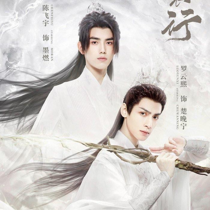 Phim truyền hình Hoa ngữ hè 2021: Trận chiến khốc liệt của những nam thần đam mỹ Ảnh 1