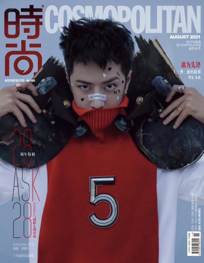 Visual đầy nổi loạn & mặt chi chít stickers của Vương Nhất Bác trên tạp chí Ảnh 1