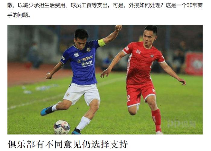 V-League đình trệ, truyền thông Trung Quốc nói gì? Ảnh 1
