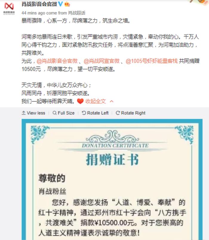 Tiêu Chiến nhận mưa lời khen khi quyên góp 3,5 tỷ đồng cho Trịnh Châu chống lũ Ảnh 5
