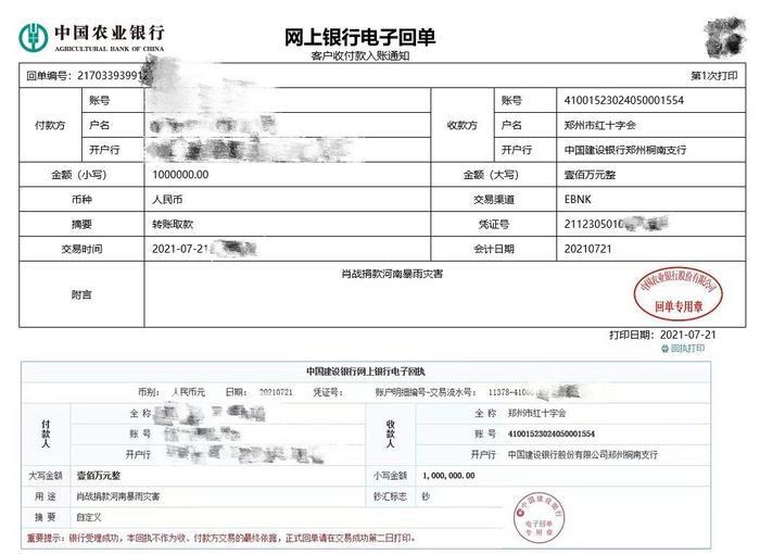 Tiêu Chiến nhận mưa lời khen khi quyên góp 3,5 tỷ đồng cho Trịnh Châu chống lũ Ảnh 2